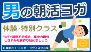 男の朝活ヨガ(メンズヨガ) 体験特別クラス