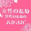 女性のため・男性のためのハタヨガ 京都ヨガ IYC京都 RAVISTA二条スタジオ