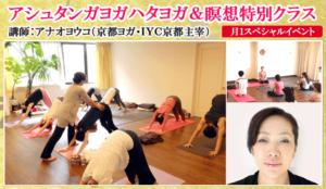 呼吸&瞑想 特別クラス アナオヨウコ