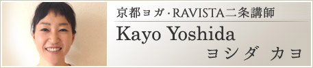 ヨシダカヨ RAVISTA二条スタジオ インストラクター 京都 ヨガ 講師