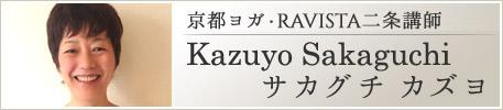 サカグチカズヨ RAVISTA二条スタジオ インストラクター 京都 ヨガ 講師