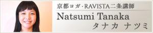 タナカナツミ RAVISTA二条スタジオ インストラクター 京都 ヨガ 講師