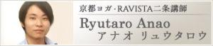 アナオリュウタロウ 京都ヨガ RAVISTA二条スタジオ IYC京都 インストラクター 講師