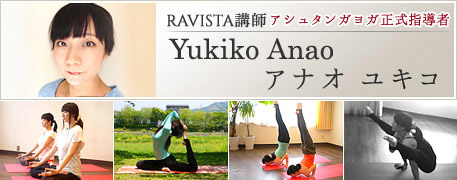 アナオユキコ RAVISTA二条スタジオ インストラクター 京都 ヨガ 講師
