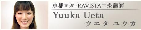 ウエタユウカ RAVISTA二条スタジオ インストラクター 京都 ヨガ 講師