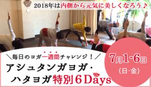 アシュタンガヨガ・ハタヨガ&瞑想 特別6Days  アナオヨウコ