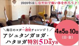 4月アシュタンガヨガ・ハタヨガ特別5Days