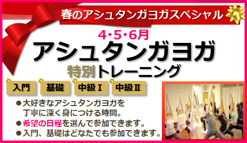 春のアシュタンガヨガ特別トレーニング4・5・6月