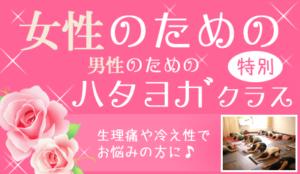 New! 火・木・金・土クラス開講!