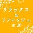 リラックス&リフレッシュヨガ 京都ヨガ IYC京都 RAVISTA二条スタジオ
