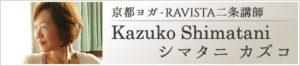 シマタニカズコ RAVISTA二条スタジオ インストラクター 京都 ヨガ 講師