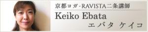 エバタケイコ RAVISTA二条スタジオ インストラクター 京都 ヨガ 講師