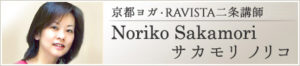 サカモリノリコ RAVISTA二条スタジオ インストラクター 京都 ヨガ 講師
