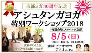 30周年記念★アシュタンガヨガ特別ワークショップ2018 アナオヨウコ・アナオユキコ