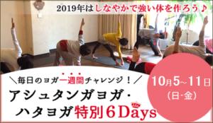 アシュタンガヨガ・ハタヨガ&瞑想特別6Days